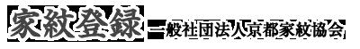 京都家紋協会